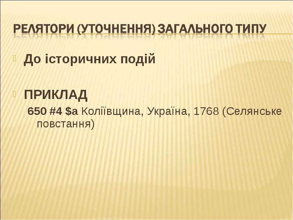 До історичних подій ПРИКЛАД 650 #4 $a Коліївщина, Україна, 1768 (Селянське по...