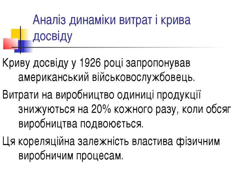 Аналіз динаміки витрат і крива досвіду Криву досвіду у 1926 році запропонував...