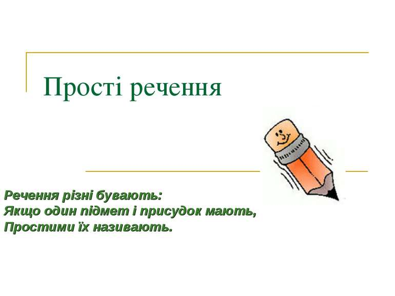 Прості речення Речення рiзнi бувають: Якщо один пiдмет і присудок мають, Прос...