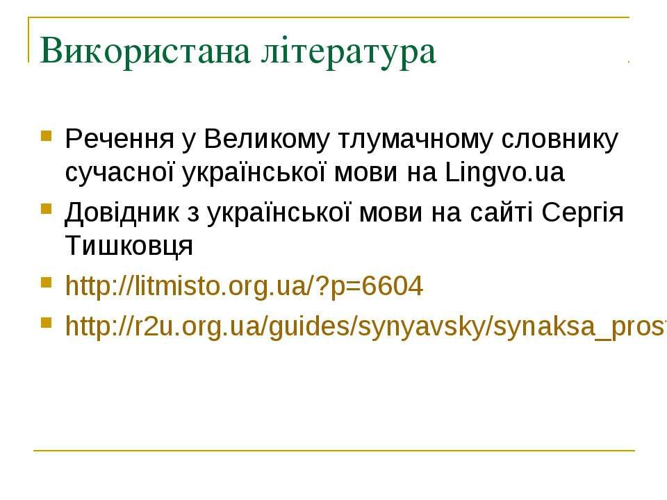 Використана література Речення у Великому тлумачному словнику сучасної україн...