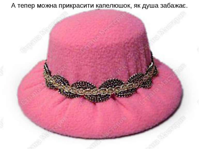 А тепер можна прикрасити капелюшок, як душа забажає.