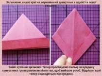Загинаємо нижні краї на отриманний трикутник з однієї та іншої сторони. Зайві...