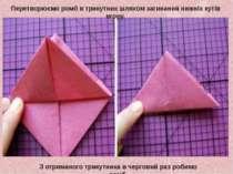 Перетворюємо ромб в трикутник шляхом загинання нижніх кутів вгору. З отримано...