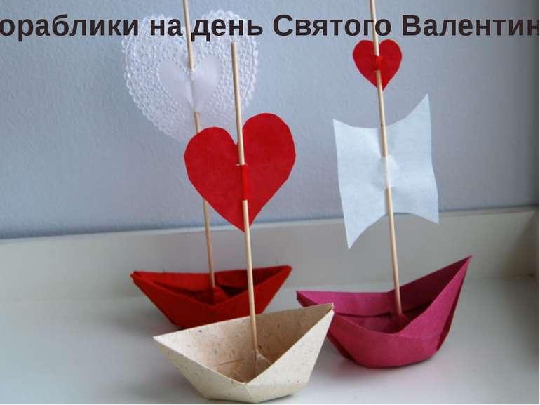 Кораблики на день Святого Валентина