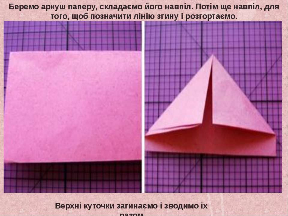 Беремо аркуш паперу, складаємо його навпіл. Потім ще навпіл, для того, щоб по...