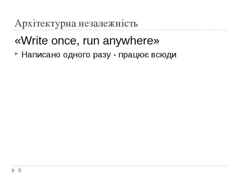 Архітектурна незалежність «Write once, run anywhere» Написано одного разу - п...