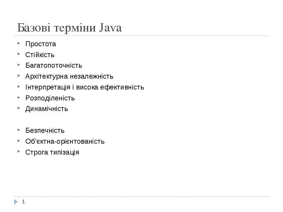 Базові терміни Java Простота Стійкість Багатопоточність Архітектурна незалежн...