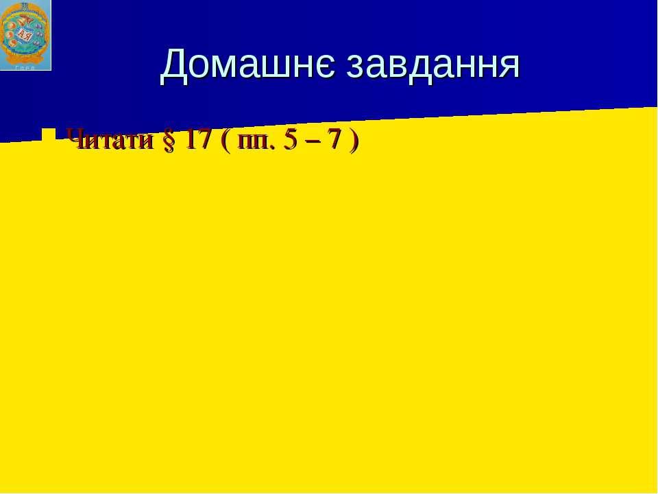 Домашнє завдання Читати § 17 ( пп. 5 – 7 )