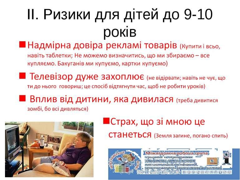 ІІ. Ризики для дітей до 9-10 років