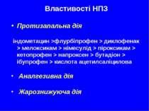 Властивості НПЗ Протизапальна дія індометацин >флурбіпрофен > диклофенак > ме...