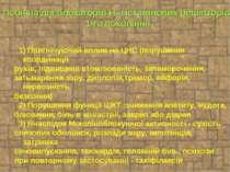 1) Пригнічуючий вплив на ЦНС (порушення координації рухів, підвищена втомлюва...