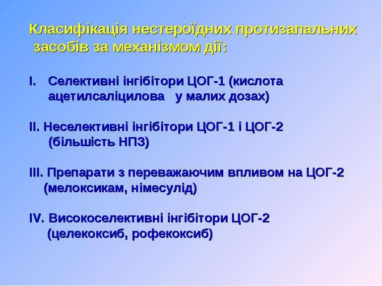 Класифікація нестероїдних протизапальних засобів за механізмом дії: Селективн...