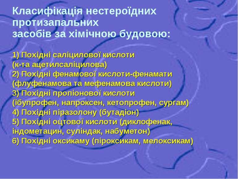 Класифікація нестероїдних протизапальних засобів за хімічною будовою: 1) Похі...