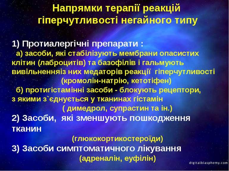 Напрямки терапії реакцій гіперчутливості негайного типу 1) Протиалергічні пре...