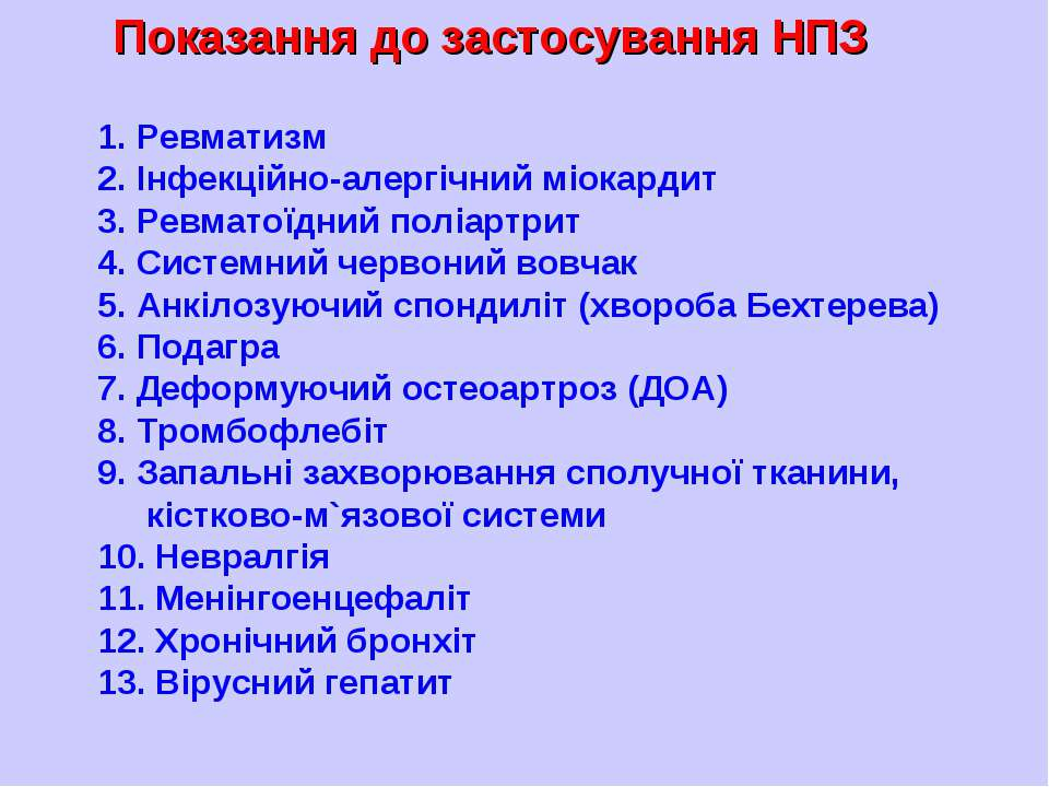 Показання до застосування НПЗ 1. Ревматизм 2. Інфекційно-алергічний міокардит...