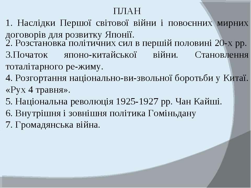 ПЛАН 1. Наслідки Першої світової війни і повоєнних мирних договорів для розви...