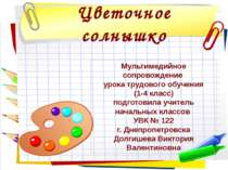 Цветочное солнышко Мультимедийное сопровождение урока трудового обучения (1-4...