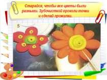Старайся, чтобы все цветы были разными. Зубочисткой проколи точки и сделай пр...