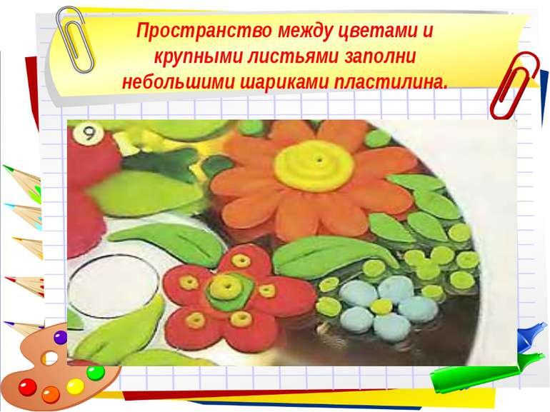 Пространство между цветами и крупными листьями заполни небольшими шариками пл...
