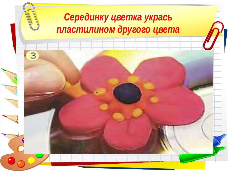 Серединку цветка укрась пластилином другого цвета