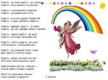 Радість - це пісня, радість - це сонечко, Радість - коли усміхається донечка....