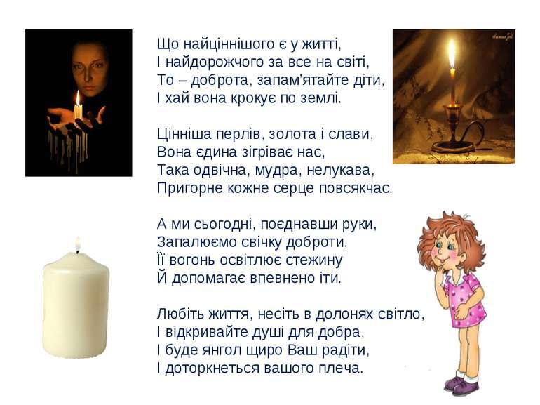 Що найціннішого є у житті, І найдорожчого за все на світі, То – доброта, запа...