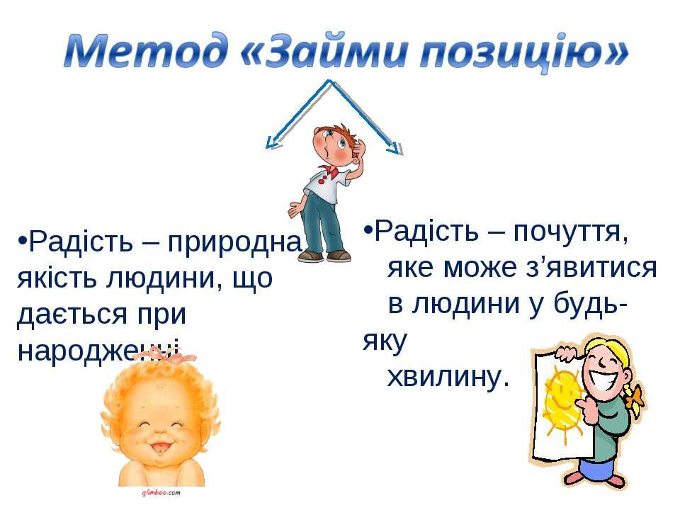 Радість – природна якість людини, що дається при народженні. Радість – почутт...