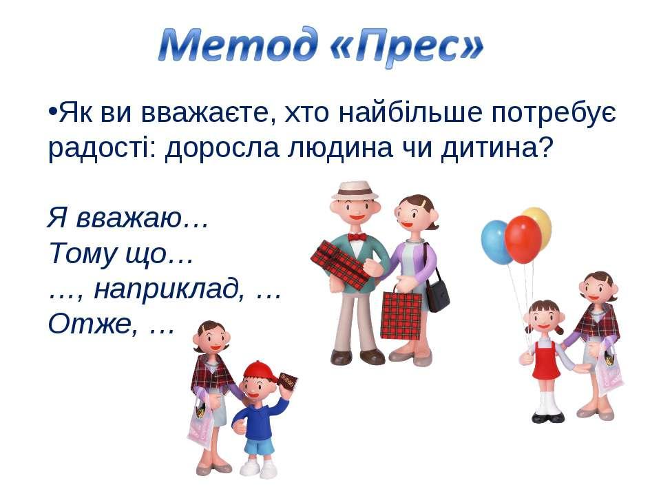 Як ви вважаєте, хто найбільше потребує радості: доросла людина чи дитина? Я в...