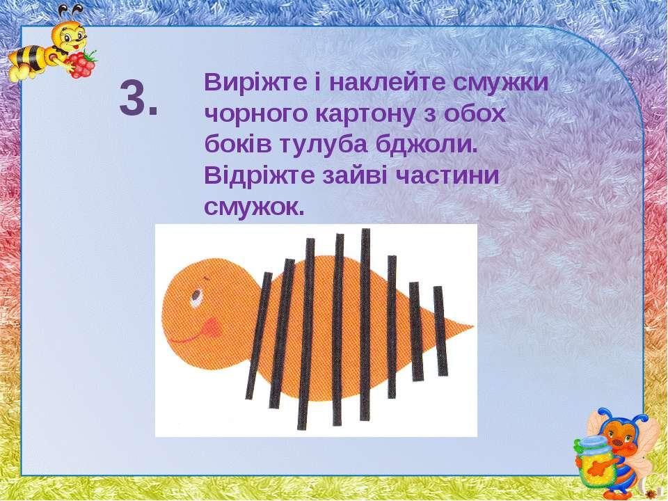 Виріжте і наклейте смужки чорного картону з обох боків тулуба бджоли. Відріжт...