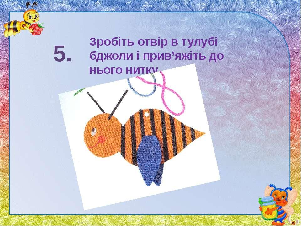5. Зробіть отвір в тулубі бджоли і прив'яжіть до нього нитку.