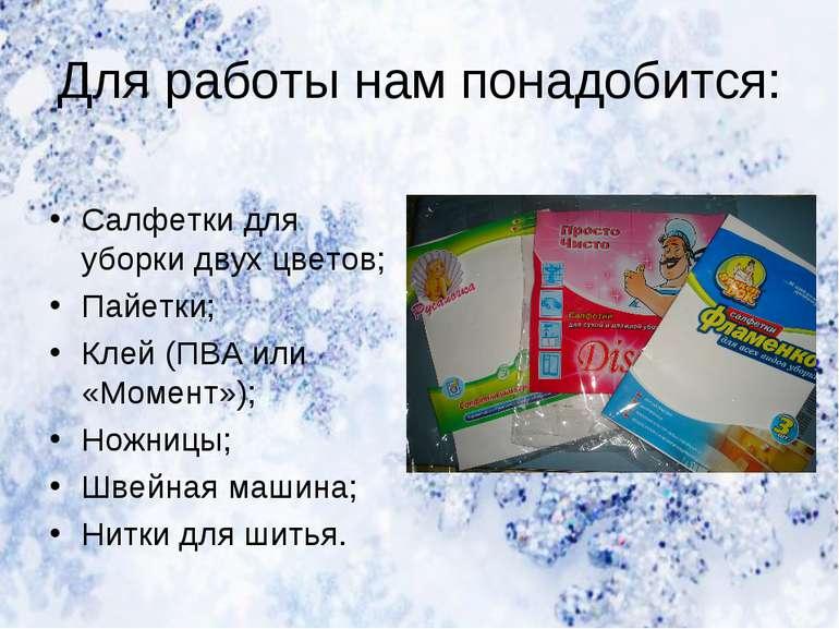 Для работы нам понадобится: Салфетки для уборки двух цветов; Пайетки; Клей (П...