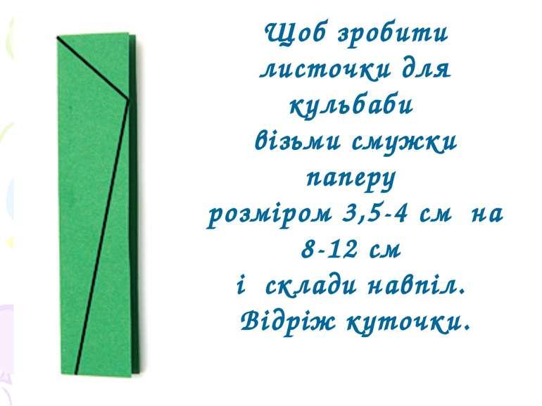 Щоб зробити листочки для кульбаби візьми смужки паперу розміром 3,5-4 см на 8...