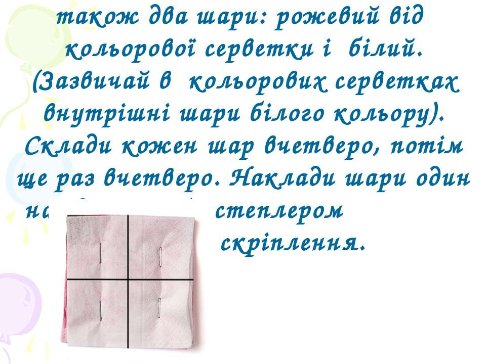 Для маленьких квіточок візьми також два шари: рожевий від кольорової серветки...
