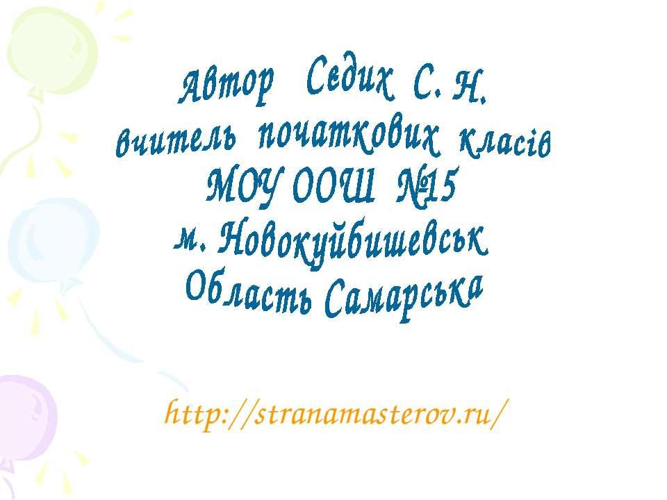 http://stranamasterov.ru/