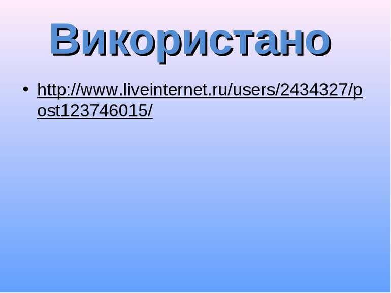 Використано http://www.liveinternet.ru/users/2434327/post123746015/