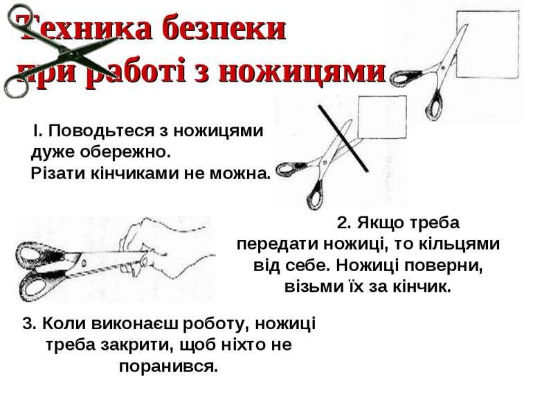 I. Поводьтеся з ножицями дуже обережно. Різати кінчиками не можна. 2. Якщо тр...