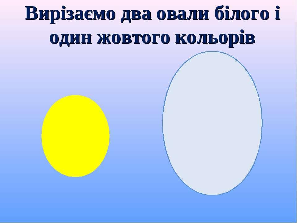 Вирізаємо два овали білого і один жовтого кольорів