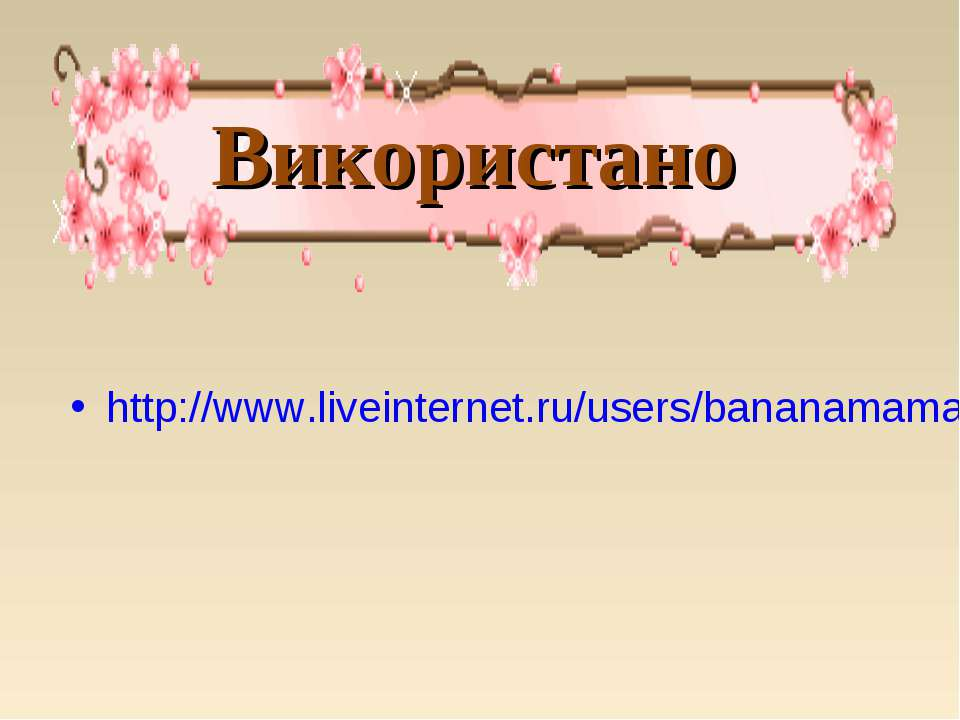 Використано http://www.liveinternet.ru/users/bananamama/post149131708/