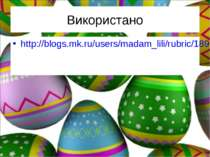 Використано http://blogs.mk.ru/users/madam_lili/rubric/1893645/