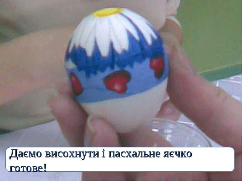 Даємо висохнути і пасхальне яєчко готове!