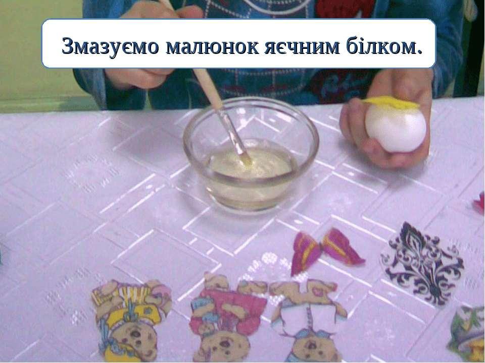 Змазуємо малюнок яєчним білком.