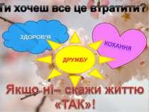 ЗДОРОВ'Я ДРУЖБУ
