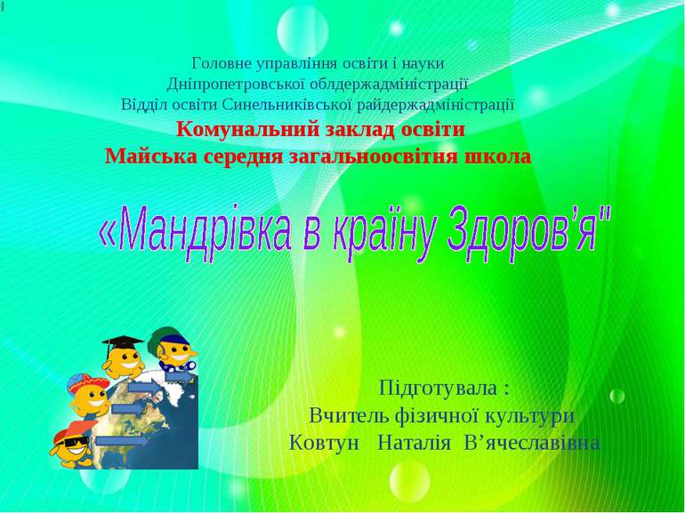 Головне управління освіти і науки Дніпропетровської облдержадміністрації Відд...