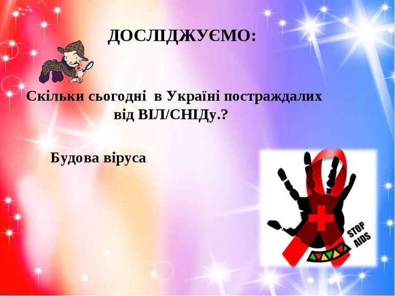 Скільки сьогодні в Україні постраждалих від ВІЛ/СНІДу.? ДОСЛІДЖУЄМО: Будова в...