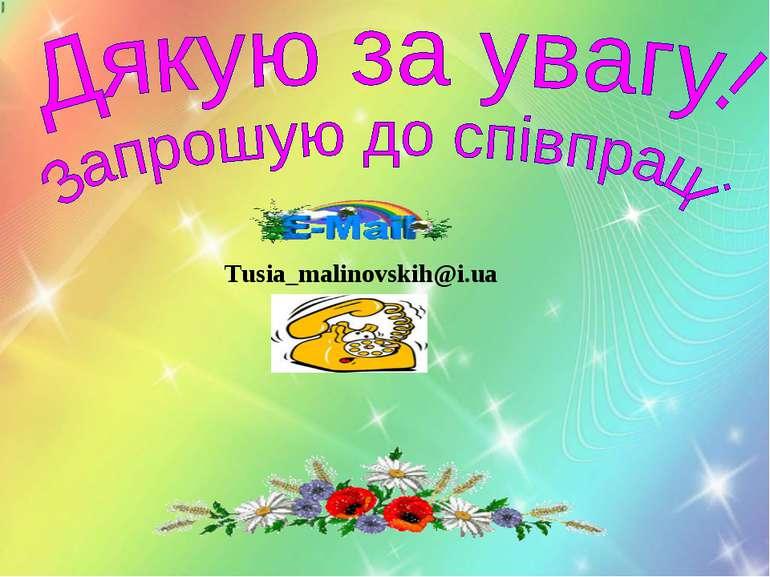 Tusia_malinovskih@i.ua