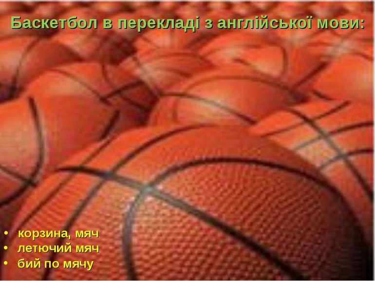 Баскетбол в перекладі з англійської мови: корзина, мяч летючий мяч бий по мячу