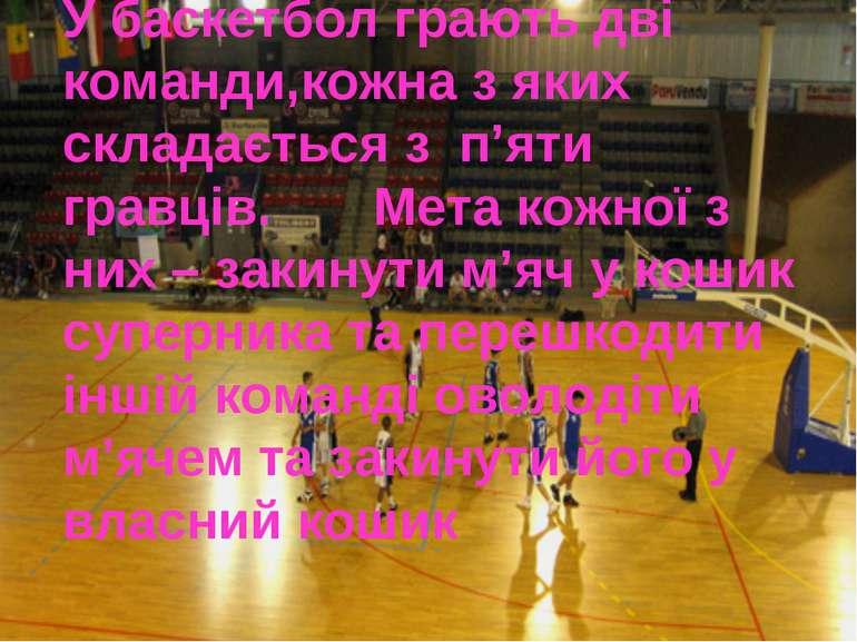 У баскетбол грають дві команди,кожна з яких складається з п'яти гравців. Мета...