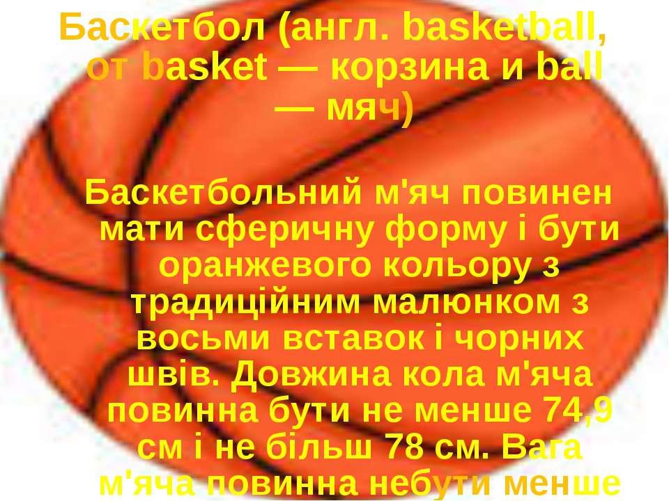Баскетбол (англ. basketball, от basket — корзина и ball — мяч) Баскетбольний ...