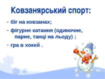 біг на ковзанах; фігурне катання (одиночне, парне, танці на льоду) ; гра в хо...