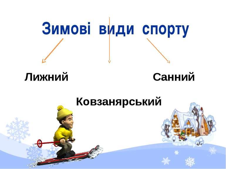 Лижний Санний Ковзанярський Зимові види спорту First level